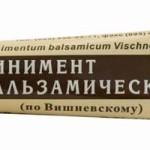 Лечим прыщи мазью Вишневского